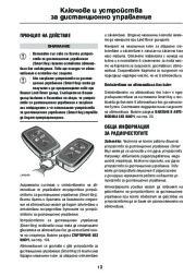 Land Rover Discovery 4 Handbook Инструкция за Експлоатация, 2014, 2015 page 15