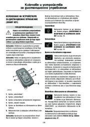 Land Rover Discovery 4 Handbook Инструкция за Експлоатация, 2014, 2015 page 16