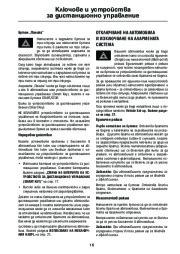 Land Rover Discovery 4 Handbook Инструкция за Експлоатация, 2014, 2015 page 17