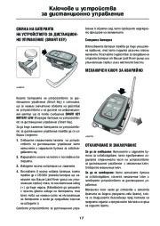 Land Rover Discovery 4 Handbook Инструкция за Експлоатация, 2014, 2015 page 19