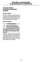 Land Rover Discovery 4 Handbook Инструкция за Експлоатация, 2014, 2015 page 20