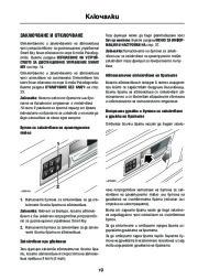 Land Rover Discovery 4 Handbook Инструкция за Експлоатация, 2014, 2015 page 21