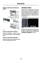 Land Rover Discovery 4 Handbook Инструкция за Експлоатация, 2014, 2015 page 22