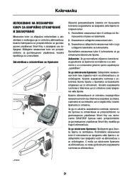 Land Rover Discovery 4 Handbook Инструкция за Експлоатация, 2014, 2015 page 23
