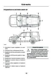 Land Rover Discovery 4 Handbook Инструкция за Експлоатация, 2014, 2015 page 24