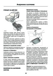 Land Rover Discovery 4 Handbook Инструкция за Експлоатация, 2014, 2015 page 28