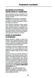 Land Rover Discovery 4 Handbook Инструкция за Експлоатация, 2014, 2015 page 29