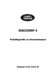 Land Rover Discovery 4 Handbook Инструкция за Експлоатация, 2014, 2015 page 3