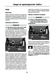 Land Rover Discovery 4 Handbook Инструкция за Експлоатация, 2014, 2015 page 33