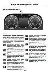 Land Rover Discovery 4 Handbook Инструкция за Експлоатация, 2014, 2015 page 34