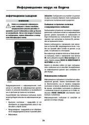 Land Rover Discovery 4 Handbook Инструкция за Експлоатация, 2014, 2015 page 36