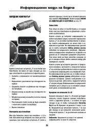 Land Rover Discovery 4 Handbook Инструкция за Експлоатация, 2014, 2015 page 37