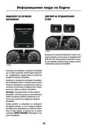 Land Rover Discovery 4 Handbook Инструкция за Експлоатация, 2014, 2015 page 38