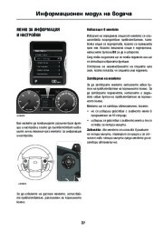 Land Rover Discovery 4 Handbook Инструкция за Експлоатация, 2014, 2015 page 39