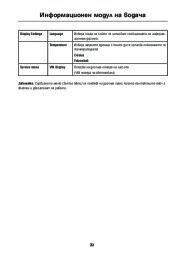 Land Rover Discovery 4 Handbook Инструкция за Експлоатация, 2014, 2015 page 41