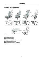 Land Rover Discovery 4 Handbook Инструкция за Експлоатация, 2014, 2015 page 43