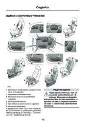 Land Rover Discovery 4 Handbook Инструкция за Експлоатация, 2014, 2015 page 44