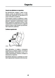 Land Rover Discovery 4 Handbook Инструкция за Експлоатация, 2014, 2015 page 45
