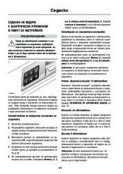 Land Rover Discovery 4 Handbook Инструкция за Експлоатация, 2014, 2015 page 46