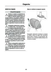 Land Rover Discovery 4 Handbook Инструкция за Експлоатация, 2014, 2015 page 47