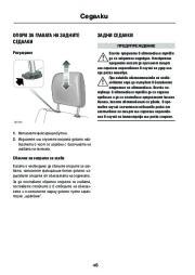 Land Rover Discovery 4 Handbook Инструкция за Експлоатация, 2014, 2015 page 48