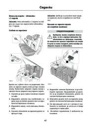 Land Rover Discovery 4 Handbook Инструкция за Експлоатация, 2014, 2015 page 49