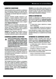 Land Rover Range Rover Sport Handbook Инструкция за Експлоатация, 2014, 2015 page 14