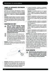 Land Rover Range Rover Sport Handbook Инструкция за Експлоатация, 2014, 2015 page 15
