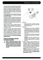 Land Rover Range Rover Sport Handbook Инструкция за Експлоатация, 2014, 2015 page 16