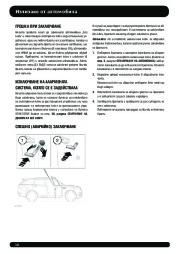 Land Rover Range Rover Sport Handbook Инструкция за Експлоатация, 2014, 2015 page 17