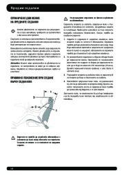 Land Rover Range Rover Sport Handbook Инструкция за Експлоатация, 2014, 2015 page 19