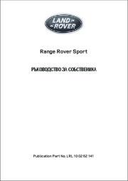 Land Rover Range Rover Sport Handbook Инструкция за Експлоатация, 2014, 2015 page 2