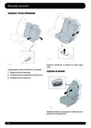 Land Rover Range Rover Sport Handbook Инструкция за Експлоатация, 2014, 2015 page 21