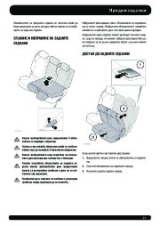 Land Rover Range Rover Sport Handbook Инструкция за Експлоатация, 2014, 2015 page 22