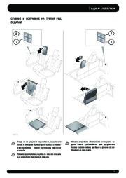 Land Rover Range Rover Sport Handbook Инструкция за Експлоатация, 2014, 2015 page 24