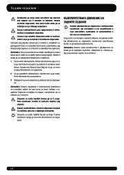 Land Rover Range Rover Sport Handbook Инструкция за Експлоатация, 2014, 2015 page 25