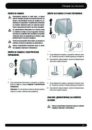 Land Rover Range Rover Sport Handbook Инструкция за Експлоатация, 2014, 2015 page 26