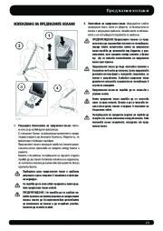 Land Rover Range Rover Sport Handbook Инструкция за Експлоатация, 2014, 2015 page 30