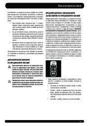 Land Rover Range Rover Sport Handbook Инструкция за Експлоатация, 2014, 2015 page 32