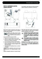 Land Rover Range Rover Sport Handbook Инструкция за Експлоатация, 2014, 2015 page 38