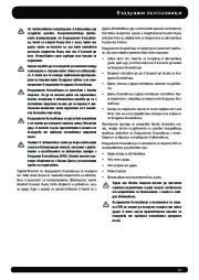 Land Rover Range Rover Sport Handbook Инструкция за Експлоатация, 2014, 2015 page 42