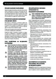 Land Rover Range Rover Sport Handbook Инструкция за Експлоатация, 2014, 2015 page 43