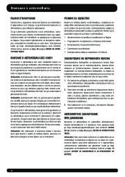 Land Rover Range Rover Sport Handbook Инструкция за Експлоатация, 2014, 2015 page 9